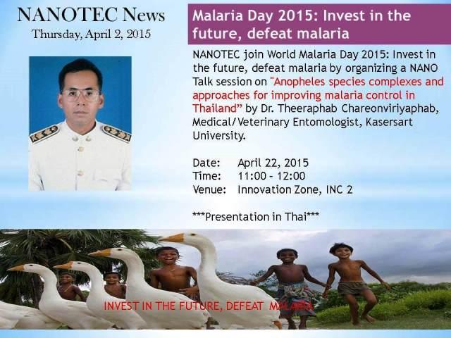 Malaria Day 2015(1)