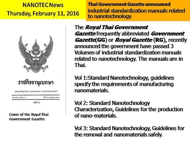 Government Gazette (industrial standardization manuals)