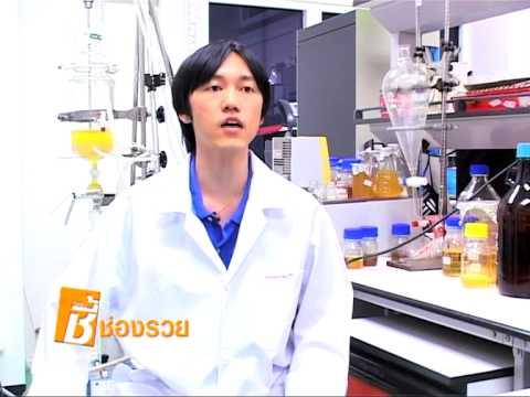การผลิตไบโอดีเซลจากเปลือกไข่เหลือทิ้ง