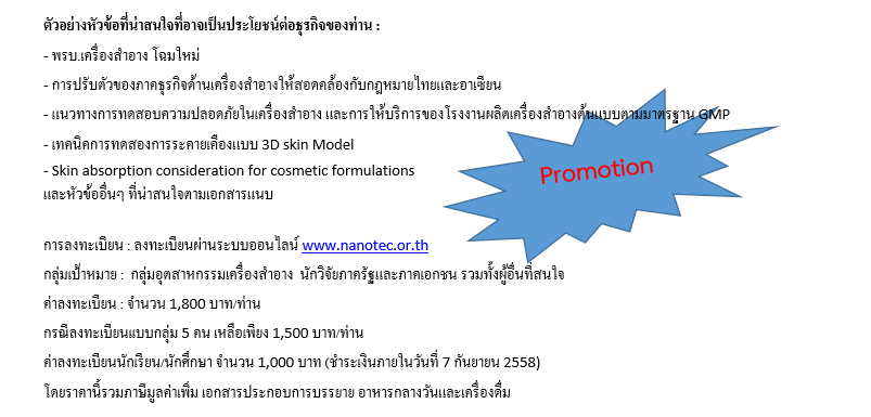 Promotion_From_Regulation_to_Cosmetic_Products