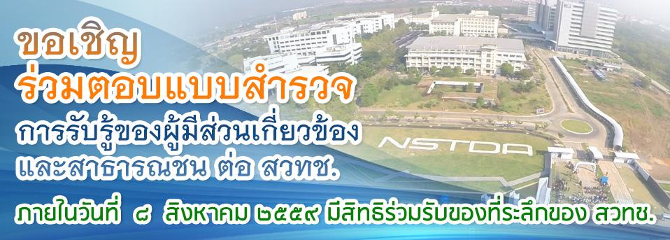 NANOTEC 958x343